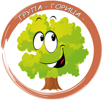 "ДГ Б ""Горица"" - с. Овчарци - ДГ Света Анна - Сапарева Баня"