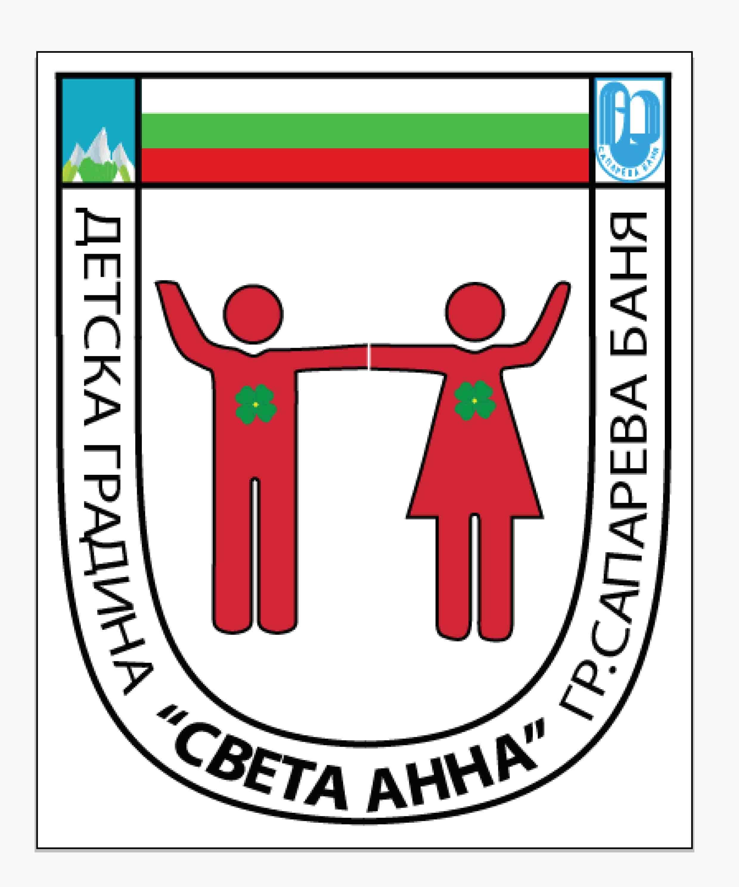 ДГ Света Анна - Сапарева Баня