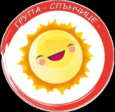 """Първа група """"Слънчице"""" 1"""