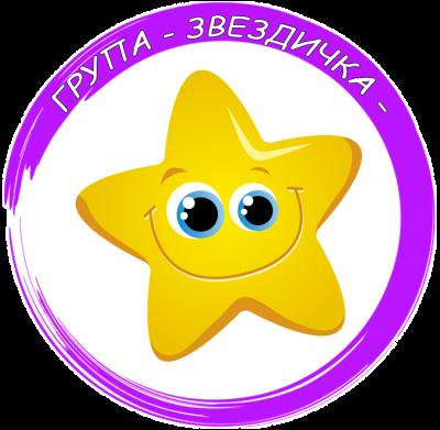 "Втора група ""Звездичка"" 1"