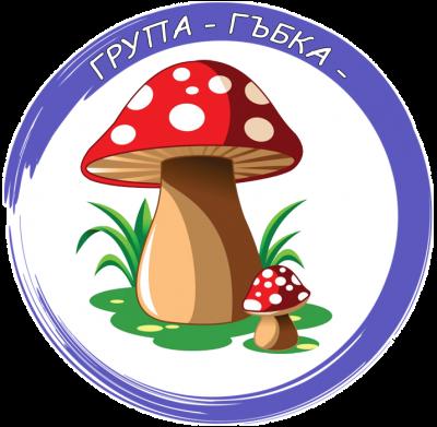"""Четвърта група   """"Гъбка"""" 1"""