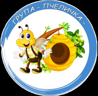 """ЧЕТВЪРТА ГРУПА / 6 г./ """"Пчеличка"""" 1"""